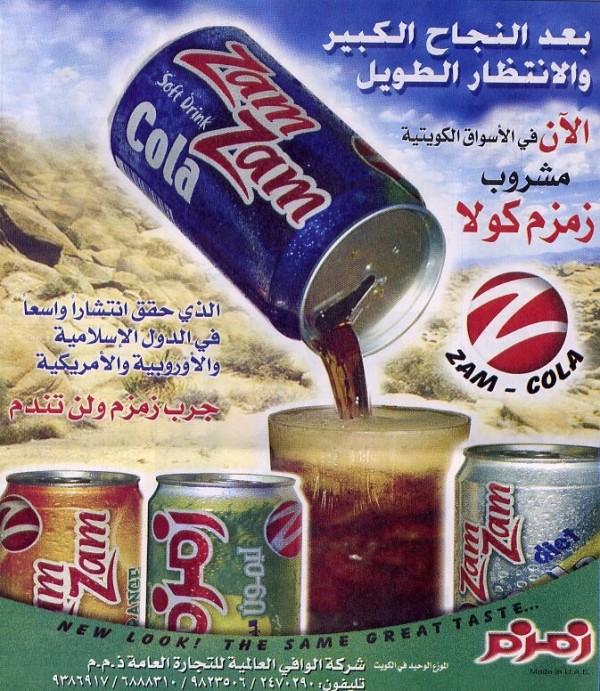 zamzam-cola-2